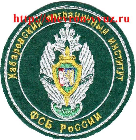 Не стал исключением и хабаровский пограничный институт фсб россии